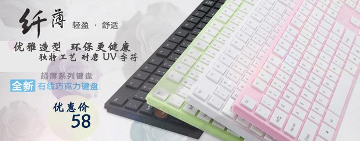 键盘 超薄电脑键盘笔记本外接键盘