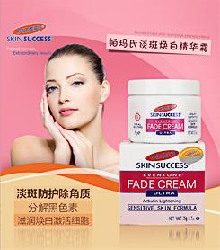 欧美护肤系列 帕玛氏淡斑亮白霜多效护理