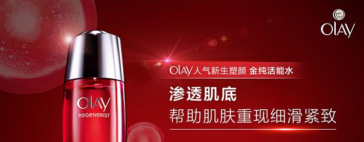 欧美护肤系列 玉兰油塑颜金纯活能水爽肤水