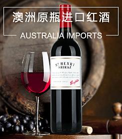 澳洲原瓶进口红酒 原瓶进口奔富StHenri
