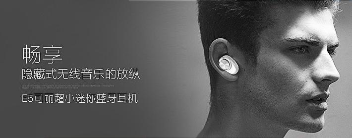 手机数码手机零件耳机系列 E5可丽超小迷你蓝牙耳机
