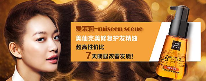 头发护理系列 修复干枯毛糙精油免洗护理