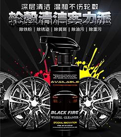 汽车保养用品 铁粉泛黄氧化油污清洗清洁剂